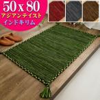 玄関マット キリム 室内 屋内 50×80 ラグ ラグマット おしゃれ 手織りインド 綿 エスニック キーマ