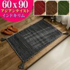 玄関マット 60×90 キリム 室内 屋内 ラグ ラグマット おしゃれ 手織りインド 綿 エスニック キーマ