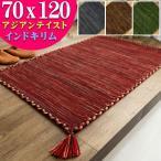 玄関マット 70×120 キリム 室内 屋内 ラグ ラグマット おしゃれ 手織りインド 綿 エスニック キーマ
