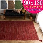 キリム ラグ 90x130 ラグマット おしゃれ 綿 手織りインド キリム カーペット 絨毯 エスニック 柄 ネイティブ オルテガ kilim