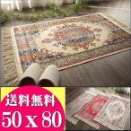 キリム 柄 玄関マット 室内 かわいい シルク の風合い ラグマット 50×80cm アジアン 通販 送料無料 ベルギー絨毯 屋内