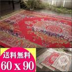 キリム 柄 玄関マット 室内 かわいい シルク の風合い ラグマット 60x90cm アジアン 通販 送料無料 ベルギー絨毯 屋内