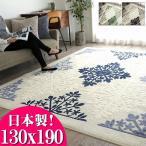 ショッピングラグマット 夏用 ラグ 洗える カーペット インテリア 柄 夏用 絨毯 1.5畳 用 130×190 じゅうたん ラグマット おしゃれ アクセント