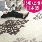 ショッピングラグマット 夏用 ラグ 洗える カーペット インテリア 柄 夏用 絨毯 3畳 用 190×240 じゅうたん ラグマット おしゃれ