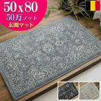 玄関マット 室内 おしゃれ アンティーク調 ヨーロピアン 絨毯 50x80 高密度50万ノット ベルギー製 ウィルトン織
