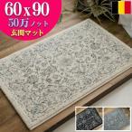 玄関マット 室内 おしゃれ 60x90 アンティーク調 ヨーロピアン 絨毯 高密度50万ノット ベルギー製 ウィルトン織