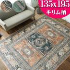 キリム 柄 ラグ 1.5畳 ベルギー絨毯 ラグマット 135×195 モケット織 薄手 ラグ カーペット じゅうたん
