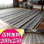 ショッピングラグ ラグ エスニック 風 3畳 ラグマット 200x250 じゅうたん おしゃれ な 長方形 夏用 通販 カーペット 送料無料