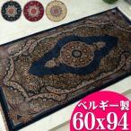 ショッピング玄関マット 玄関マット 室内 屋内 60×94 高密度150万ノット おしゃれ ラグマット 絨毯 高級 カーペット ラグ ペルシャ絨毯 柄 送料無料