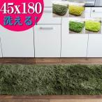 洗える キッチンマット 180 送料無料 毛皮のような肌触り 45×180 ラグマット 洗濯可 ロングマット 速乾 ムートン 調