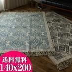 ラグ カーペット 140×200 約 1.5畳 洗える オルテガ ヴィンテージ 風 じゅうたん 絨毯 ラグマット おしゃれ