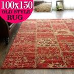 ラグ アンティーク 風 トルコ絨毯 おしゃれ 100×150 パッチワーク 柄 ウィルトン織り じゅうたん カーペット