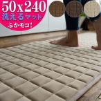洗える キッチンマット 240cm ロングマット 50×240 キルト ラグマット 北欧 おしゃれ かわいい 送料無料 洗濯可 3色