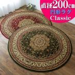 ラグ 円形 200cm 丸 トルコ 絨毯 じゅうたん ペルシャ 柄 ウィルトン織り カラー2色 リビング カーペット ラグマット  送料無料