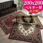 絨毯 2畳 じゅうたん ラグ 200×200  ベルギー カーペット ラグマット ペルシャ絨毯 柄 送料無料 正方形