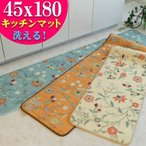 洗える キッチンマット おしゃれ かわいい ロングマット 45×180 花柄 北欧 カーペット 絨毯 じゅうたん アクセント マット 送料無料