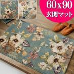 玄関マット 室内 屋内 60×90 花柄 ウィルトン織り おしゃれ ラグマット かわいい ボタニカル フラワー 風水