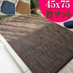 竹 玄関マット 45×75cm 夏用 小さめ おしゃれ 竹ラグマット シンプル 冷感 カーペット い草 に匹敵 ブルー 茶 天然素材