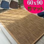 竹 玄関マット 60x90 夏用 室内 おしゃれ 竹ラグマット シンプル 無地 冷感 カーペット い草 に匹敵 ブルー 茶 天然素材