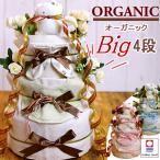 おむつケーキ 出産祝い 名入れ刺繍 おしゃれ オーガニック 男の子 女の子