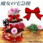 おむつケーキ オムツケーキ 出産祝い 出産祝 トトロ シリーズ  ジジ  女の子 ジジ3段