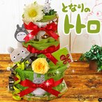 [4/23(金)到着可] おむつケーキ トトロ オムツケーキ 出産祝い 名入れ 男女兼用