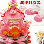 おむつケーキ オムツケーキ 出産祝い 出産祝 mikihouse ミキハウス 3段