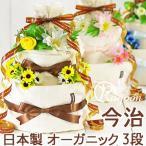 おむつケーキ オムツケーキ 出産祝い 出産祝 オーガニック 3段