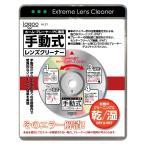 手動式 レンズクリーナー 読み込みエラー解消 CD DVD ブルーレイ(乾式/湿式 両用タイプ) H-LC1