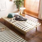 すのこベッド シングル ベッド すのこ 布団 スノコ すのこマット 天然木 すのこベット シングルベッド ベット ベッドフレーム 木製 北欧