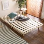すのこベッド セミダブル ベッド すのこ 布団 スノコ すのこマット すのこベット セミダブルベッド ベット ベッドフレーム 木製 北欧 セミダブルベット