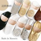【メール便可】モロッコ スパンコール ビーズ バブーシュB革 室内履き スリッパ ルームシューズ 靴 モロッコ雑貨 女性 手作り 刺繍 ホワイト ブラッ
