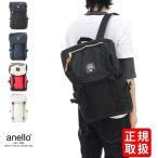anello - anello アネロ リュックサック ポリキャンバス フラップ バックパック メンズ レディース AT-B0195 正規品