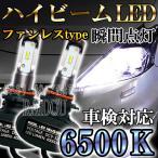 ビスタ アルデオ SV・AZV50系 ヘッドライト ハイビーム LED HB3 9005 ファンレス 車検対応 H12.4-H15.7