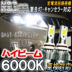 ビスタ アルデオ H12.4〜H15.7 SV・AZV50系 ヘッドライト ハイビーム用 HB3 9005 LED 車検対応