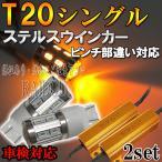 ホンダ ライフダンク H12.12〜H15.8 JB3・4  ウインカー LED T20 アンバー ステルス ハイフラ防止抵抗付き リア用