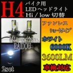 スズキ スカイウェイブ650LX バイク用 H4 Hi/Lo LED ヘッドライト ホワイト 6000k ショートタイプ