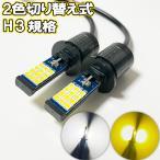 カムリ/ビスタ H2.7-H4.5 VZV30系 フォグランプ H3 LED 2色切り替え ツイン ホワイト イエロー