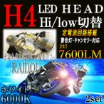 トライアンフ ボンネビルT120 バイク用 H4 Hi/Lo LED ヘッドライト ホワイト 6000k キャンセラー内蔵