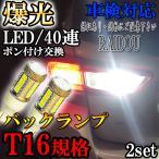 ビスタアルデオ SV・AZV50系 T16 LED バックランプ 爆光 ホワイト 車検対応 H12.4〜H15.7
