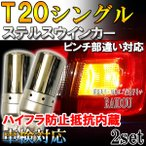 ハイエース H25.12〜H29.11 KDH/TRH200系 ウインカー LED T20 アンバー ステルス ハイフラ防止抵抗内蔵 フロント用