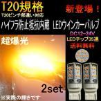 トヨタ ビスタ アルデオ H12.4〜H15.7 SV・AZV50系 T20 LED ウインカー ハイフラ抵抗内蔵 フロント用