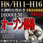ノート H28.11- HE12 LED フォグランプ 6000K ホワイト H8 H11 H16 車検対応