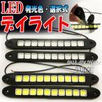 ホンダ N-WGN JH1・2 デイライト LED 車検対応