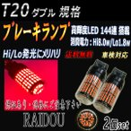 トヨタビスタ アルデオ H12.4〜H15.7 SV・AZV5#系 LED T20 ダブル テール ブレーキ ランプ