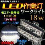 ホンダ ライフダンク JB3・4 デイライト LED 作業灯 6500k