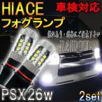 ハイエース 200系 5型 H29.11〜 GDH/TRH フォグランプ LED PSX26W 車検対応