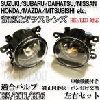 スズキ 新型スペーシアカスタム (MK53S)H29.12- 純正交換タイプ ガラスフォグランプ LED HID対応 H8 H11 H16