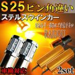 スズキ エブリィ H17.8〜H27.1 DA64系 S25ピン角違い ウインカー LED アンバー ステルス ハイフラ防止抵抗付き リア用
