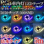 カムリ/ビスタ CV/SV3系 ledテープ 5m RGB ルームランプ 車内灯